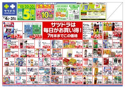 サツドラ7月4日号おもて面!!