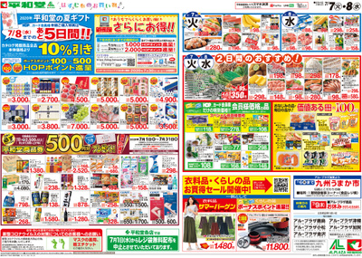 7/4(土)~夏の大感謝祭 盛況弾【裏面】