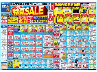 ひと足先に特別夏物SALE(オモテ)