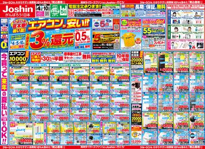 いよいよ夏本番!エアコンが安い!!(表)