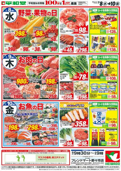 7/7(火)~HOPマネーでのお支払いでHOPポイント5倍進呈【裏面】