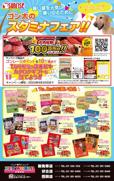 【1万円相当の国産和牛を当てよう!】ゴン太のスタミナフェア