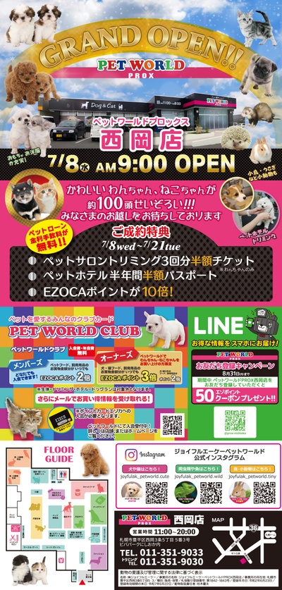 【7月8日オープン!】ペットワールドPROX西岡店