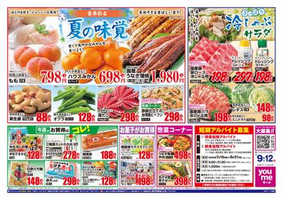 7/9~7/12 食卓彩る 夏の味覚