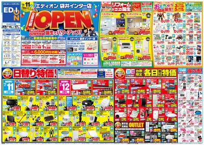 全面改装OPEN(オモテ)